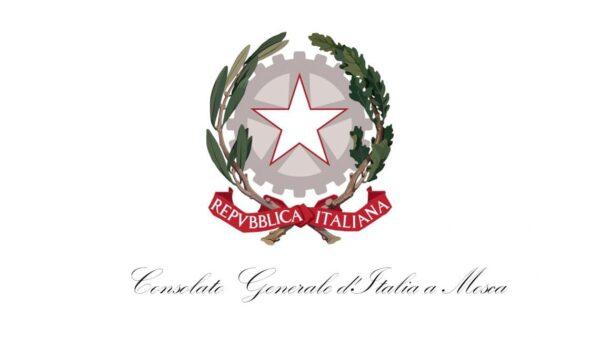 Консульство Италии